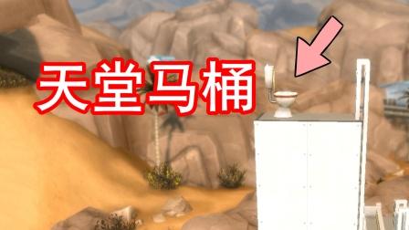 【模拟人生】这厕所没站稳,就见上帝了!