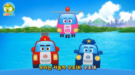 儿童歌曲_汽车救援队_韩语儿歌解说