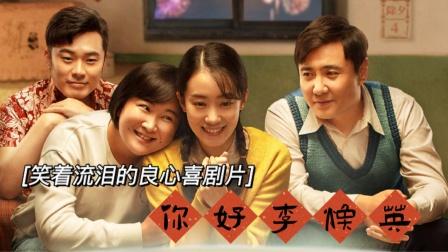 笑着流泪的良心喜剧片:你好李焕英