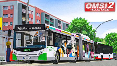 巴士模拟2 GX327 #7:踩爆变速箱 晚点2分到达终点   OMSI 2 AHL 2020 Modern 245(2/2)
