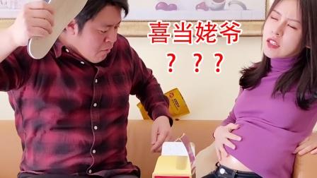 祝晓晗怀孕了,老丈人喜提外孙子?谁知却遇渣男