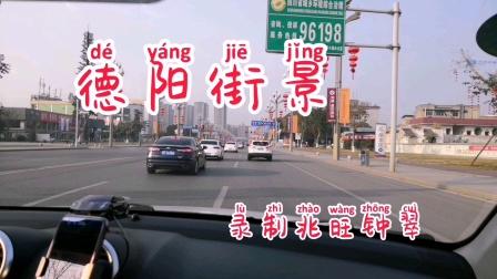德阳市街景G