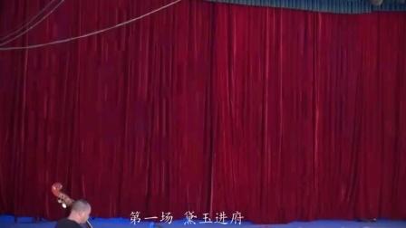 宁波弘艺越剧团《红楼梦》林雪亚 刘巧娜