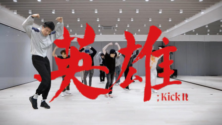 【南舞团】NCT 127 英雄 kick it 特效翻跳 完美同步