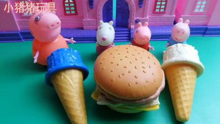 小猪佩奇制作汉堡包儿童故事