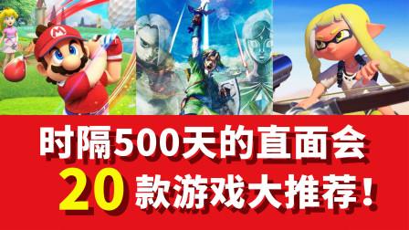 时隔500天后的直面会!多达20款游戏推荐介绍!