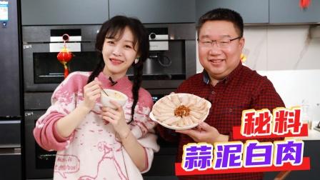 【宅家有美味】切大片好爽快 老冯教你做蒜泥白肉 大口吃肉!
