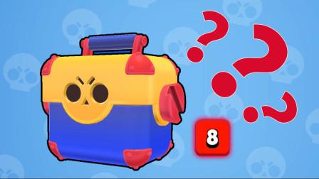 荒野乱斗:数字8的宝箱,3件额外物品,能开出什么好东西?