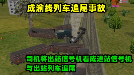 成渝线列车追尾事故:司机错把出站信号看成进站信号,与出站列车追尾