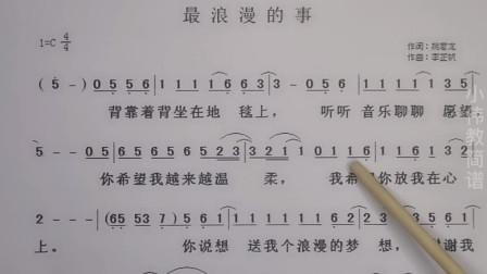 唱谱学习《最浪漫的事》每天跟着老师学习经典流行歌曲