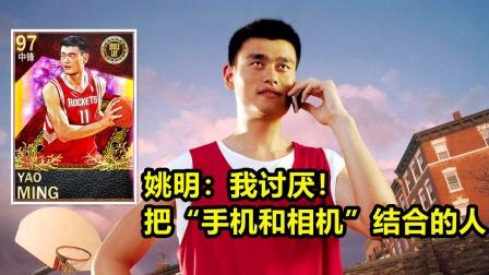 【布鲁】NBA2K21中国新年姚明!听姚明高情商幽默!