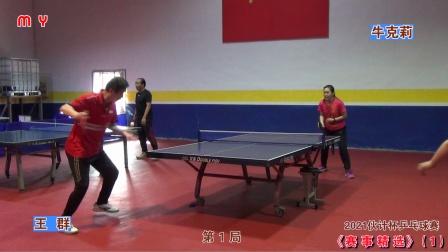 """(1)2021""""伙计杯""""乒乓球《赛事精选》(王群-牛克莉)"""