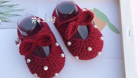 芳手工小屋  钩针diy蝴蝶结珍珠可爱婴儿宝宝鞋