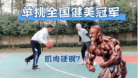 篮球单挑全国健美冠军是怎样的体验?