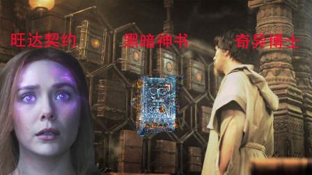 旺达幻视:奇异博士黑宝书?大女巫为什么作死,幻视与双胞胎秘密