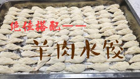 羊餐馆不一样的羊肉水饺,调陷才是关键,选萝卜是绝佳搭配