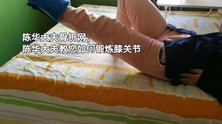 陈华大夫教您股四头肌锻炼