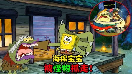 阿涵说:怪物突然伸出魔爪!将海绵宝宝拽进林中小屋,简直太吓人