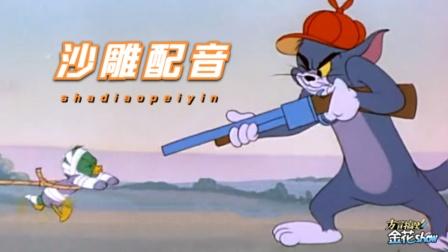 北京烤鸭智斗汤姆?四川话猫和老鼠笑坏我了