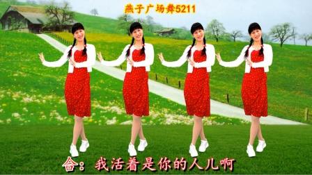 《你好,李焕英》片尾曲《依兰爱情故事》广场舞走起来