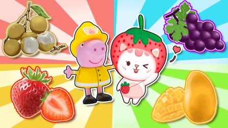 小猪佩奇益智玩具游戏,教你认识各种水果