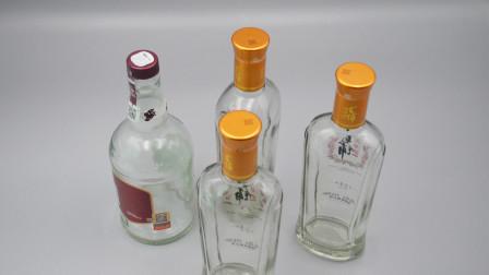 喝剩的空酒瓶不要扔,留在家中还有用处,一年能省不少钱,长见识了
