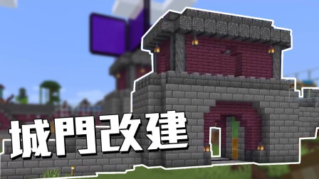 1.16【极限生存】4x4 活塞大门改建 ! ! ! ! 全新的城门速度更快更大! ! !