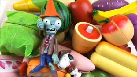 植物大战僵尸和史努比分享切水果玩具
