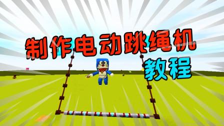迷你世界-制作电动跳绳机教程,你敢来挑战吗?