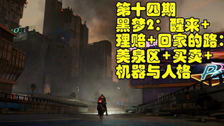老纯《赛博朋克 2077》P14【主+支】14黑梦2:醒来+理赔+回家的路:美泉区+买卖+机器与人格 娱乐解说