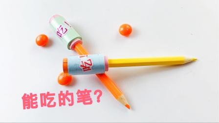 自制好吃的机关笔,推动铅笔掉落零食,简单有趣的文具