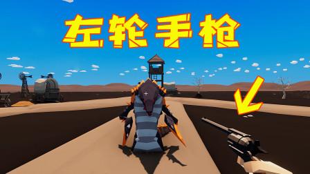 沙漠求生第21天!我造了把左轮手枪出来,三枪就把沙漠怪兽打死了