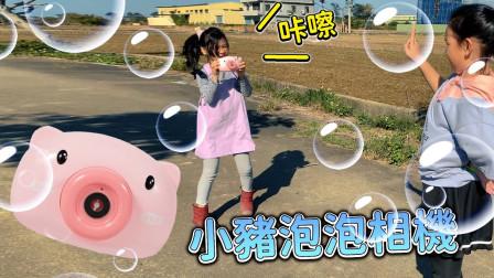 当你帮朋友拍照时却出现泡泡 超可爱小猪泡泡相机 sunnyyummy的玩具箱