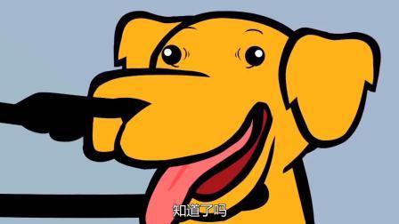 搞笑动漫:男人在家地位不如狗怎么办,看完你就知道了!