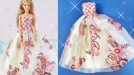 看看芭比娃娃漂亮的礼服裙,这要如何制作呢