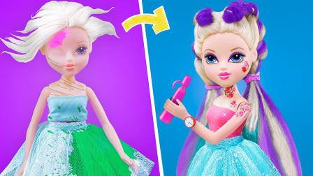 芭比娃娃手工:给芭比娃娃做新造型和其他小配件