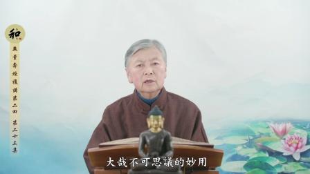 无量寿经(第二回)第23集-刘素云老师复讲