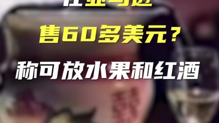 中国传统痰盂在亚马逊售60多美元  称可放水果和红酒