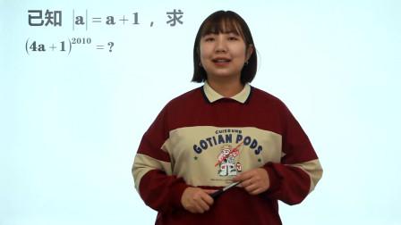 河南初中数学竞赛入门题:已知a的绝对值是a+1,求4a+1的高次方