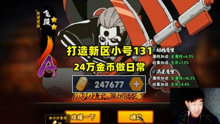 火影忍者手游辣条哥:打造新区小号131,用24万金币做日常任务