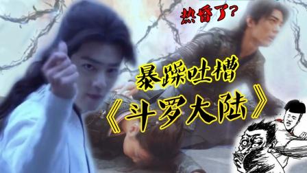 暴躁吐槽《斗罗大陆》,唐三被人放火热晕?