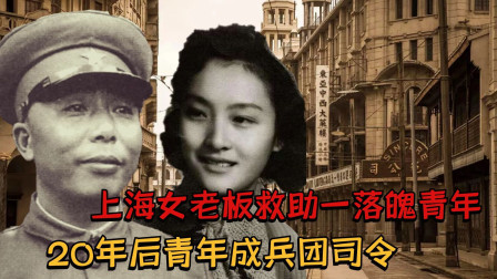 1935年,上海女老板救助一落魄青年,20年后青年成兵团司令