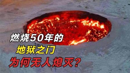 一场意外的大火,燃烧了50年,为何无人敢熄灭?