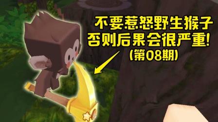 迷你世界 雨林生存8 小心野生猴子,不仅抢你东西还会攻击你!