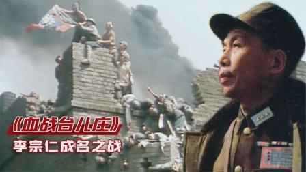 血战台儿庄:李宗仁成名之战,打得日军抛戈弃甲