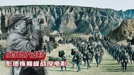 彭德怀巅峰战役电影,3个月打了1824场仗