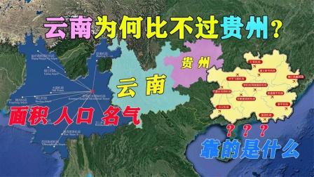 云南面积人口、还有名气都超过贵州,为何旅游却不如贵州?