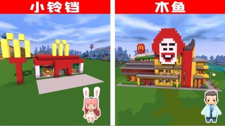迷你世界建筑113:麦当劳小屋建造挑战,还是木鱼建造的最好看