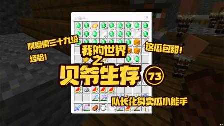 我的世界贝爷生存73:农民改版了!一天换取400颗绿宝石,妙啊!