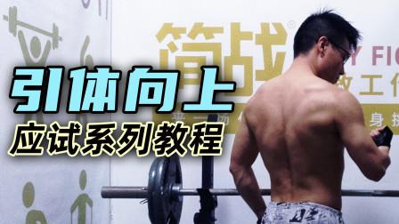 【简战运动】学生党体育应试福利 引体向上速成干货教程 第一集